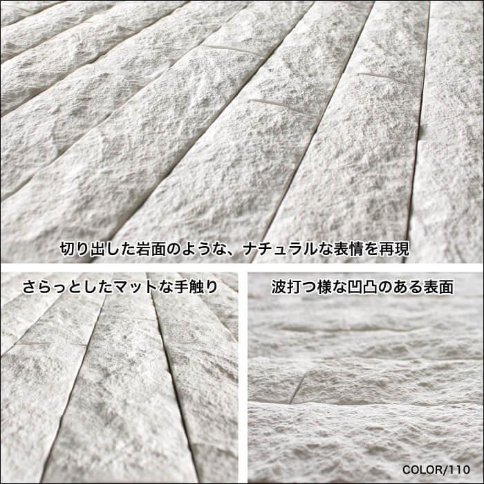 【調湿タイル】70x乱尺筋面 エージープラス ロック(70x300角岩面)  全色 ケース(1平米分)販売