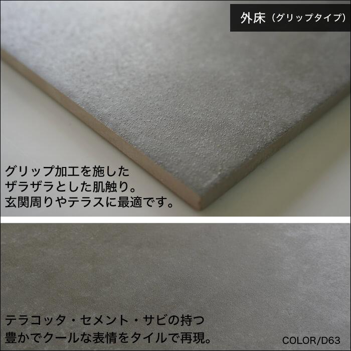 【送料無料床タイル】アーレイ 600角 外床/内床 D62 ケース(3枚)販売 磁器質タイル