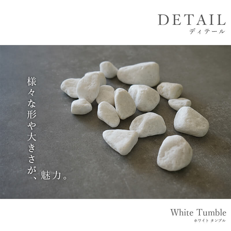 【ガーデン化粧砂利 天然石】 グラーヴァシリーズ マーブルストーン ホワイト タンブル 20kg