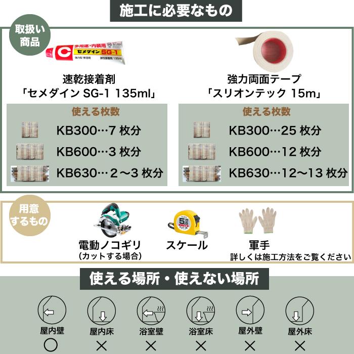 セラオールドトゥリー KB630R-CLHE(7枚セット)