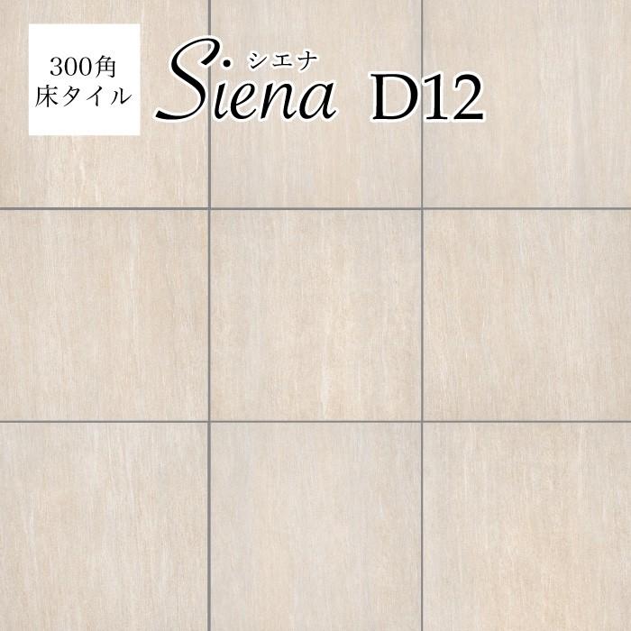 【送料無料・滑り止め加工床タイル】シエナ300角 全色 ケース(12枚)販売