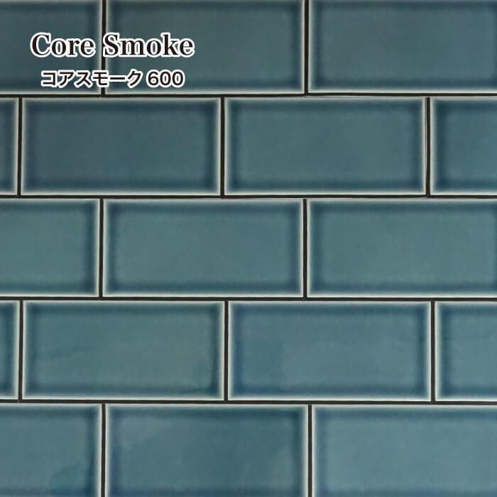 【送料無料おしゃれなサブウェイタイル】コアスモーク 600 ケース販売