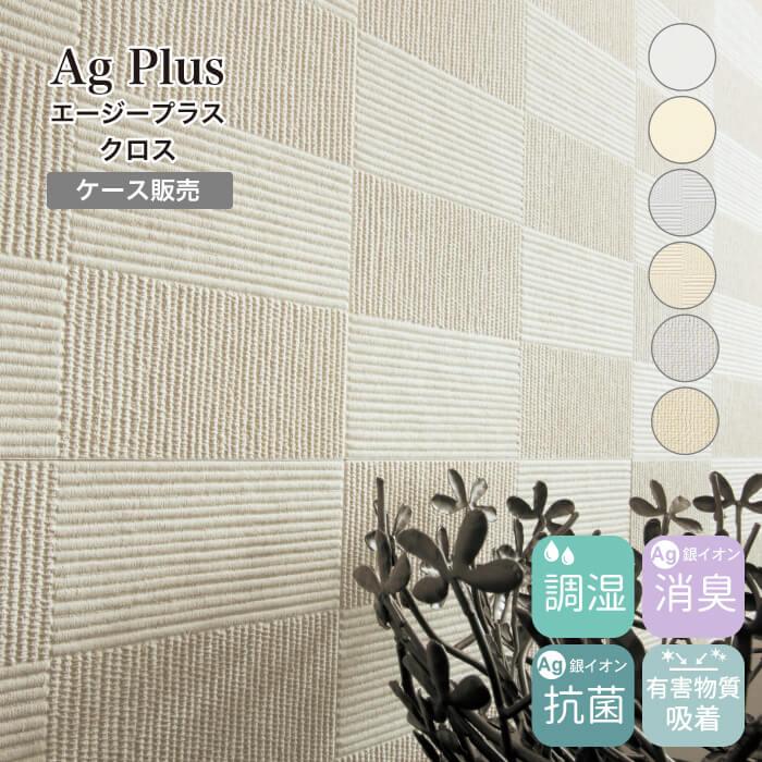 【調湿タイル】303角 エージープラス クロス(303角) 全色 ケース(1平米分)販売