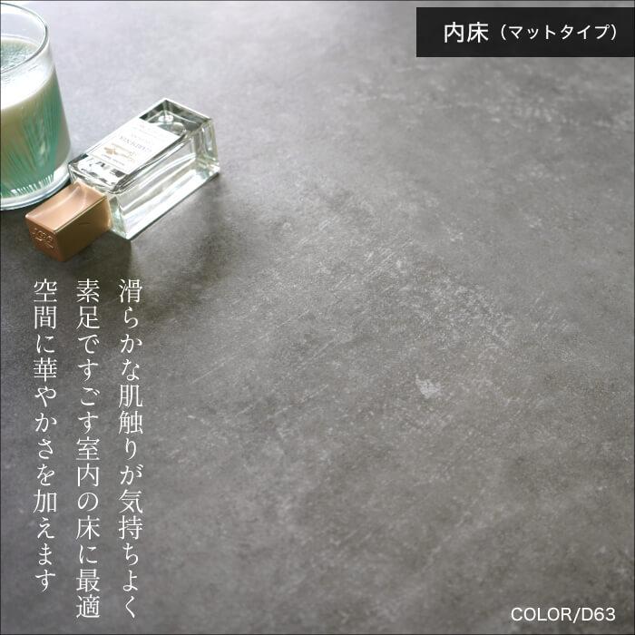 【送料無料床タイル】アーレイ 600角 外床/内床 D63 ケース(3枚)販売 磁器質タイル