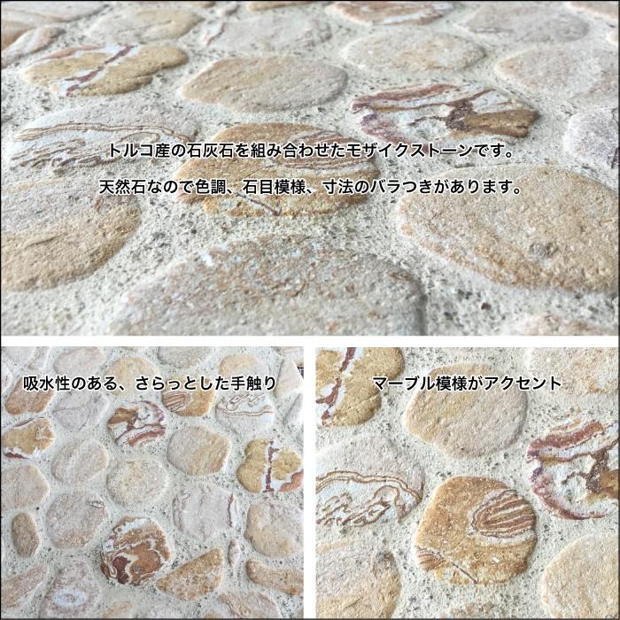 【天然石ストーン床壁】エーゲ ベージュ シート販売   天然石 壁床兼用 石材