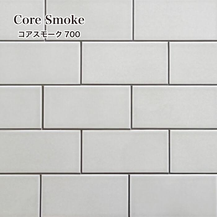 【送料無料おしゃれなサブウェイタイル】コアスモーク 700 ケース販売