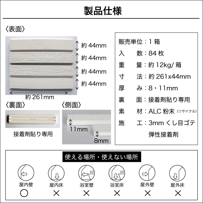 【調湿タイル】261x44ボーダー エージープラス ランダムボーダー(261x44ボーダー) 全色 ケース(1平米分)販売