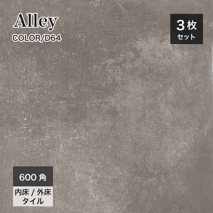 【送料無料床タイル】アーレイ 600角 外床/内床 D64 ケース(3枚)販売 磁器質タイル