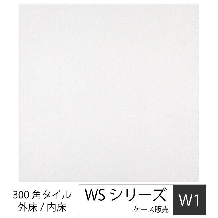 【送料無料床タイル】WSシリーズ 全色 ケース(12枚)販売 300×300角 内床・外床