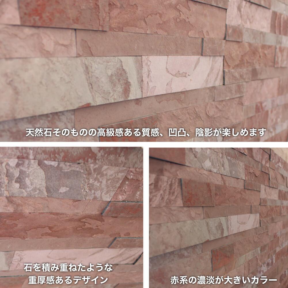【天然石シール】 ライトストーンウォールシリーズ レッジストーン テラレッド