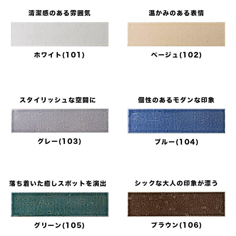 【ボーダータイル】二丁掛タイル ティシモ 全色 ケース販売