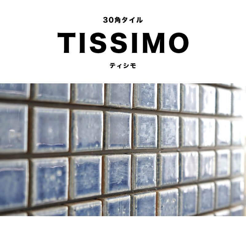 【モザイクタイル】せっ器質モザイクタイル ティシモ 全色 シート販売