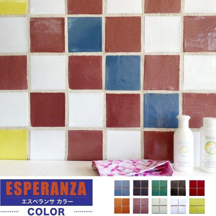 【メキシカンタイル】エスペランサ カラー 013  バラ販売/1枚単位