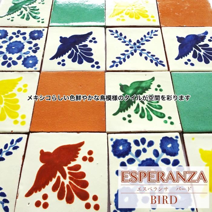 【メキシカンタイル】エスペランサ バード 039 バラ販売/1枚単位