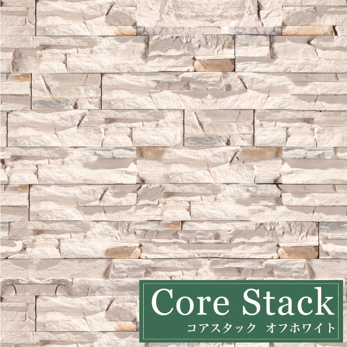 【セメント系擬石調】石積み風壁材 コアスタック オフホワイト ケース販売(0.6m2/ケース)