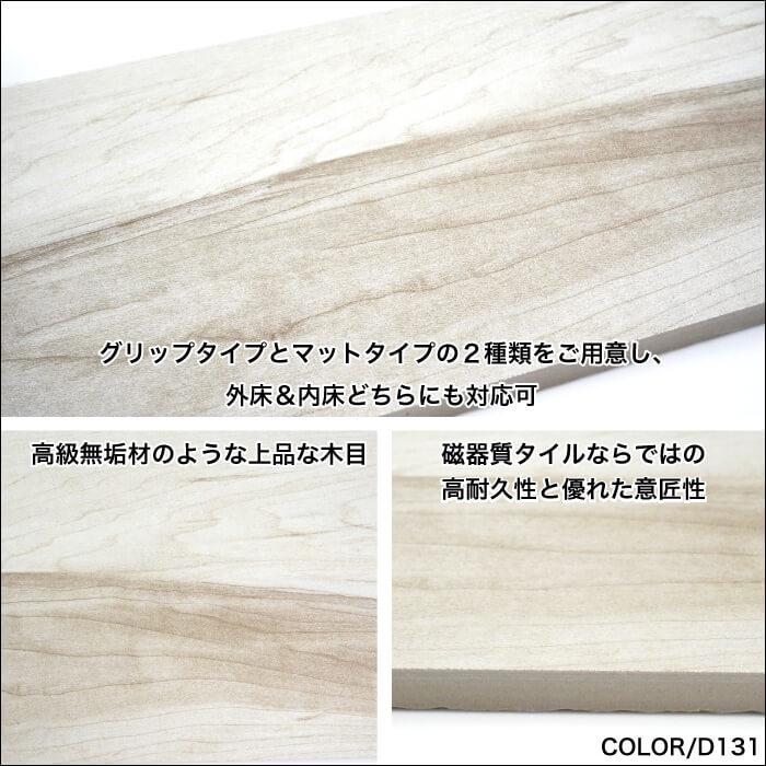 【送料無料床タイル】ケベック 600x200角 外床・内床 全色 ケース(9枚)販売 滑り止め加工 つや消し加工 木目調磁器質タイル