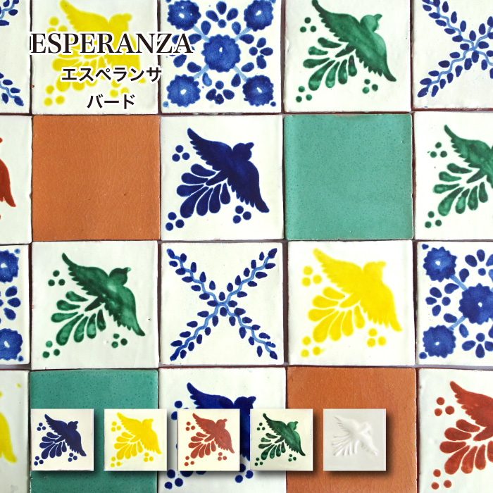 【メキシカンタイル】エスペランサ バード 040 バラ販売/1枚単位