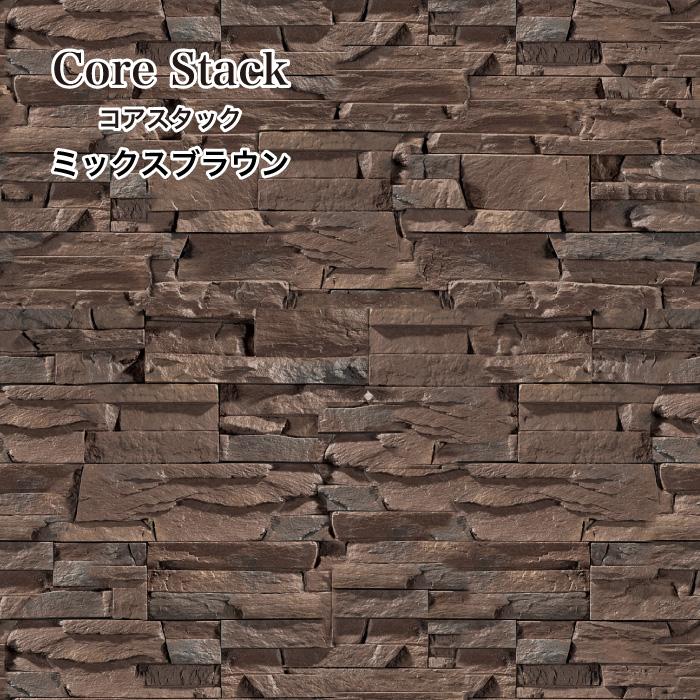 【セメント系擬石調】石積み風壁材コアスタック ミックスブラウン ケース販売(0.6m2/ケース)
