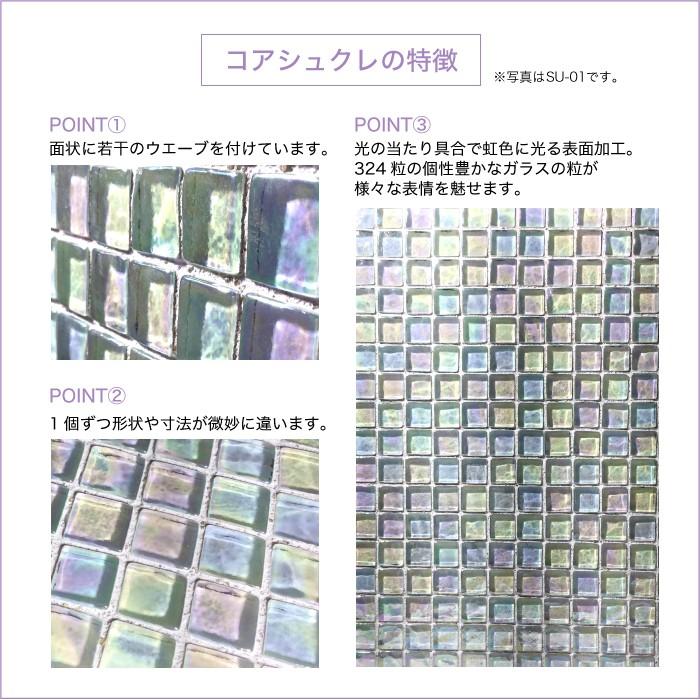 【ガラスモザイク】コアシュクレ SU-14 シート販売  ガラスモザイク タイルシート