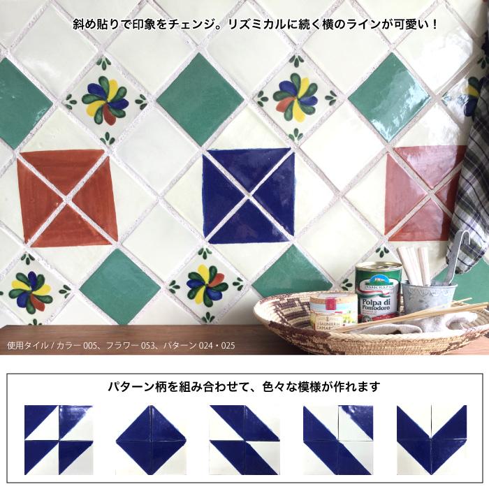 【メキシカンタイル】エスペランサ パターン 019  バラ販売/1枚単位