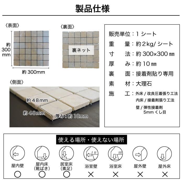 【天然石モザイク】 ランビアン タンブル グランデ 全5色 シート販売