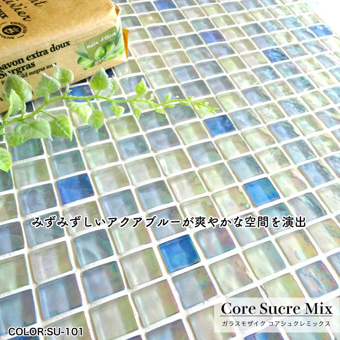 【ガラスモザイク】コアシュクレミックス 全色 シート販売 ガラスモザイクタイル