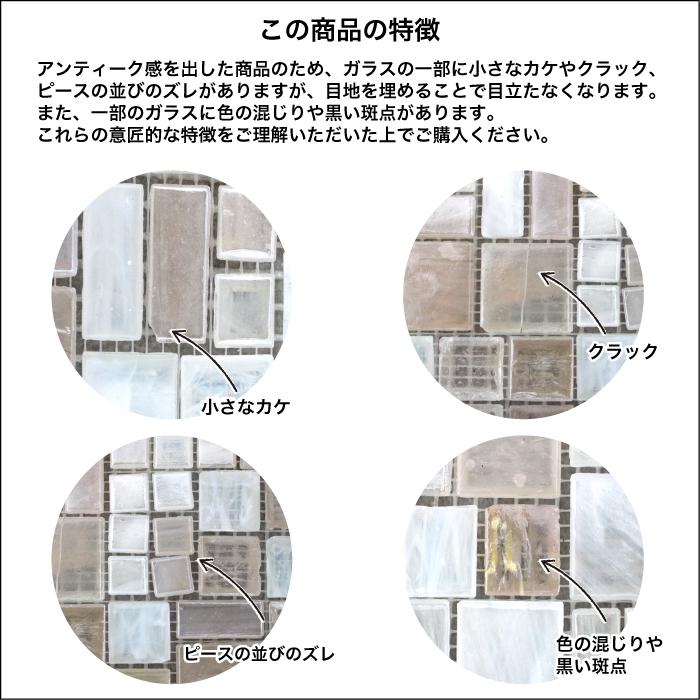 【ガラスモザイク】トゥーロングラス 全色 シート販売