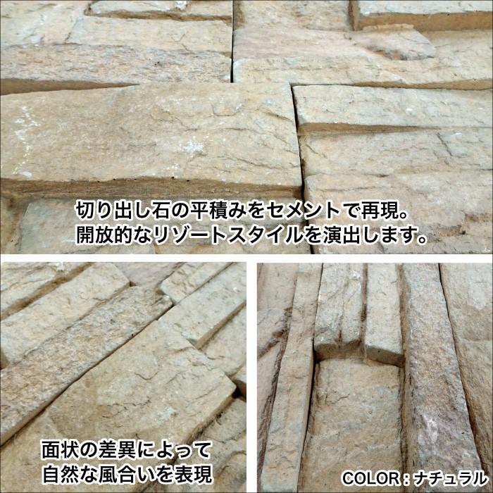 【セメント系擬石調】石積み風壁材 コアスタック ナチュラル ケース販売(0.6m2/ケース)