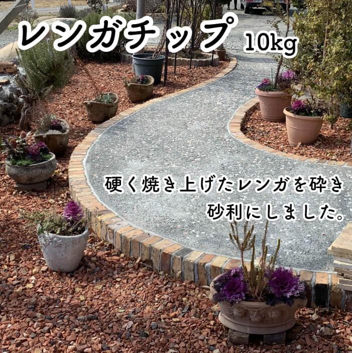 【レンガチップ】レンガチップミルキーウェイ(10kg)