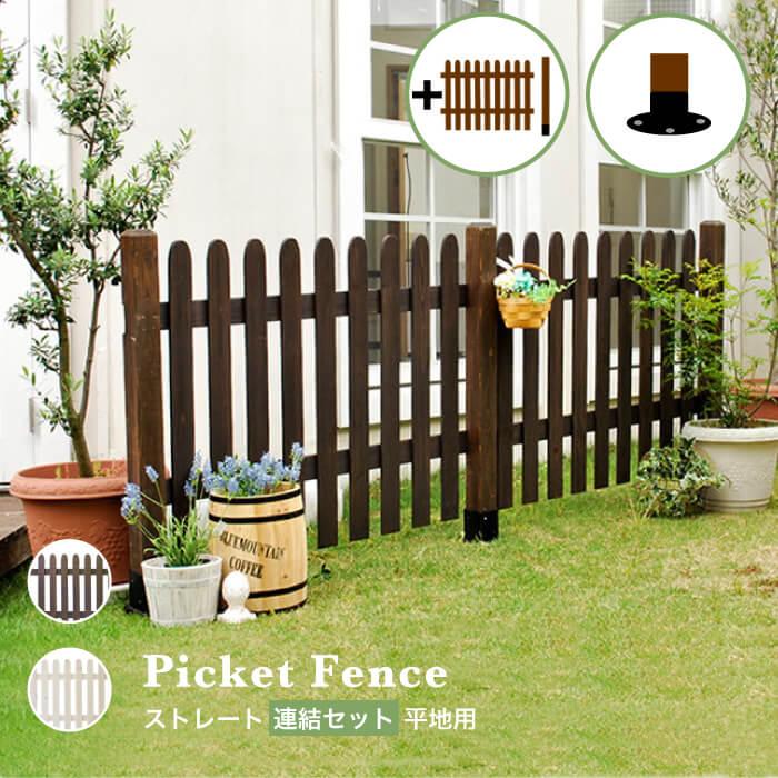 【フェンス】ピケットフェンス ガーデンフェンス 天然木製 柵(ピケットフェンス ストレート連結セット/平地用)メーカー直送代引き不可・送料無料