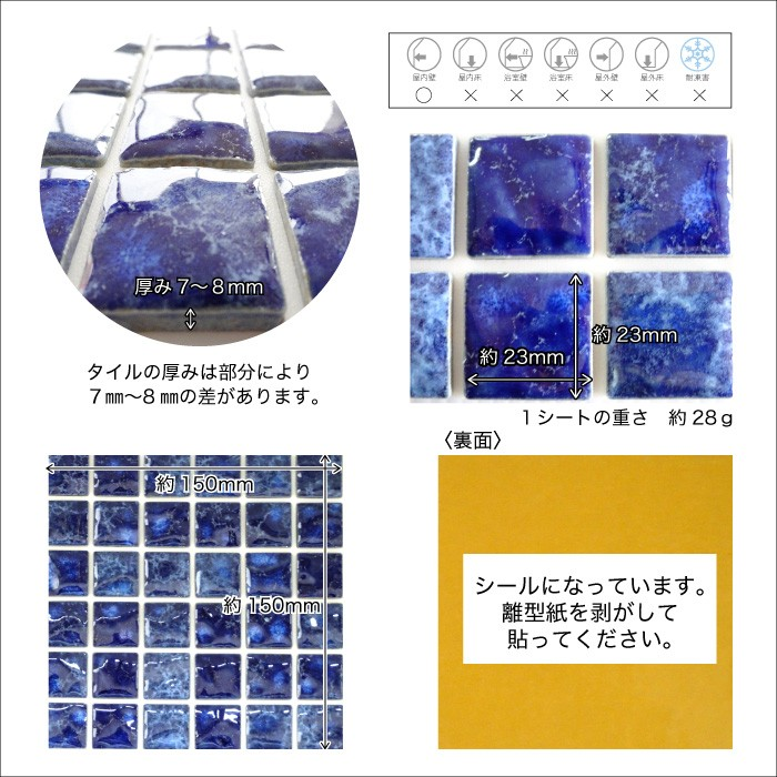 【送料無料半額サンプル】アルタ タイルシール