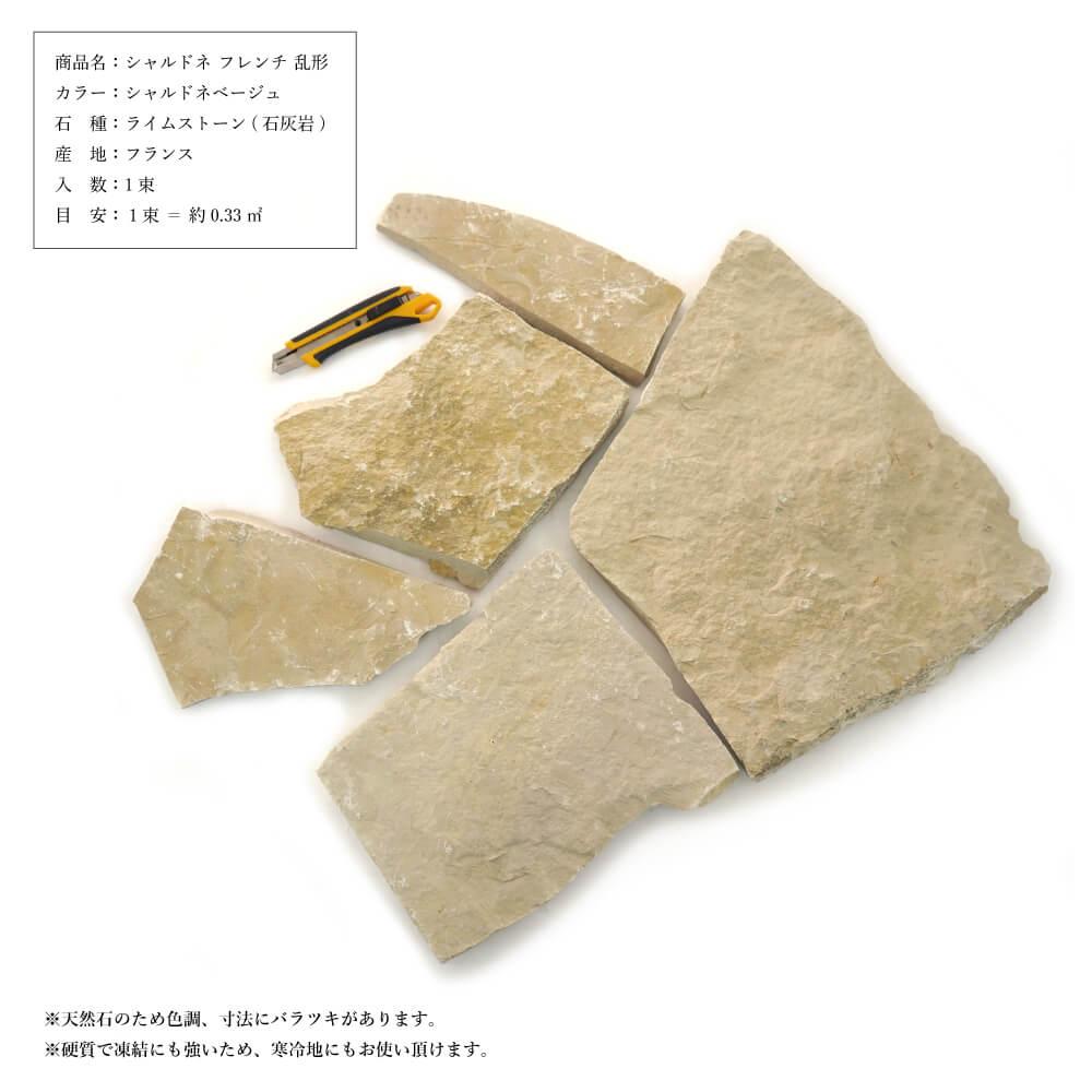 【乱形石 石灰岩】 シャルドネ フレンチ 乱形 1束販売 0.33平米