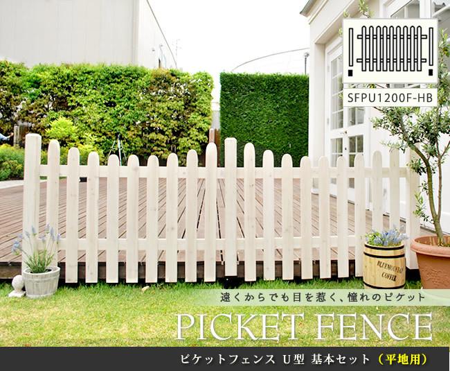 エクステリアおしゃれピケットフェンス ガーデンフェンス 天然木製 柵(ピケットフェンス ウェーブ基本セット/平地用)メーカー直送代引き不可・送料無料