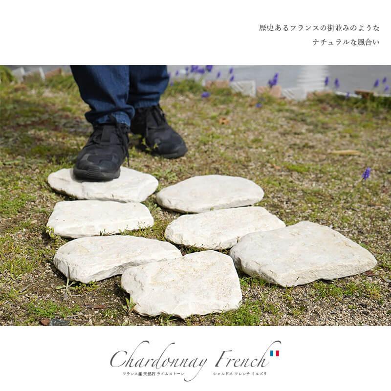 【乱形石 石灰岩】 シャルドネ フレンチ ミルズリ 1束販売 0.33平米