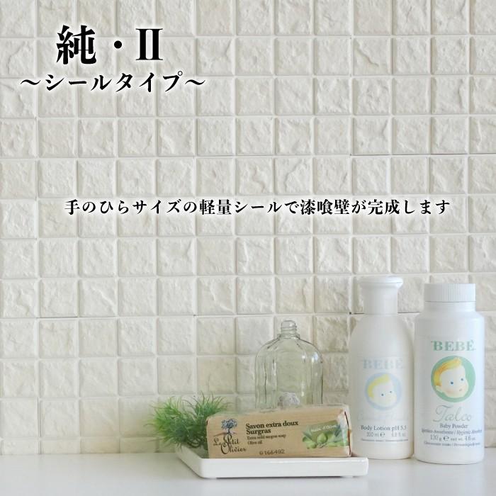 【送料無料半額サンプル】純2 タイルシール