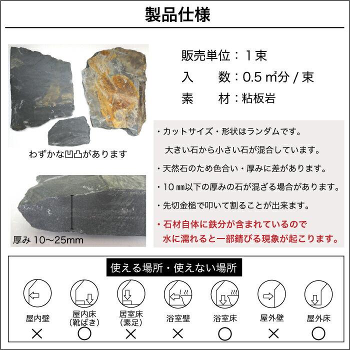 【送料無料】乱形天然石 ピエドラシリーズ  サテンブラック 1束販売=0.5平米 天然石