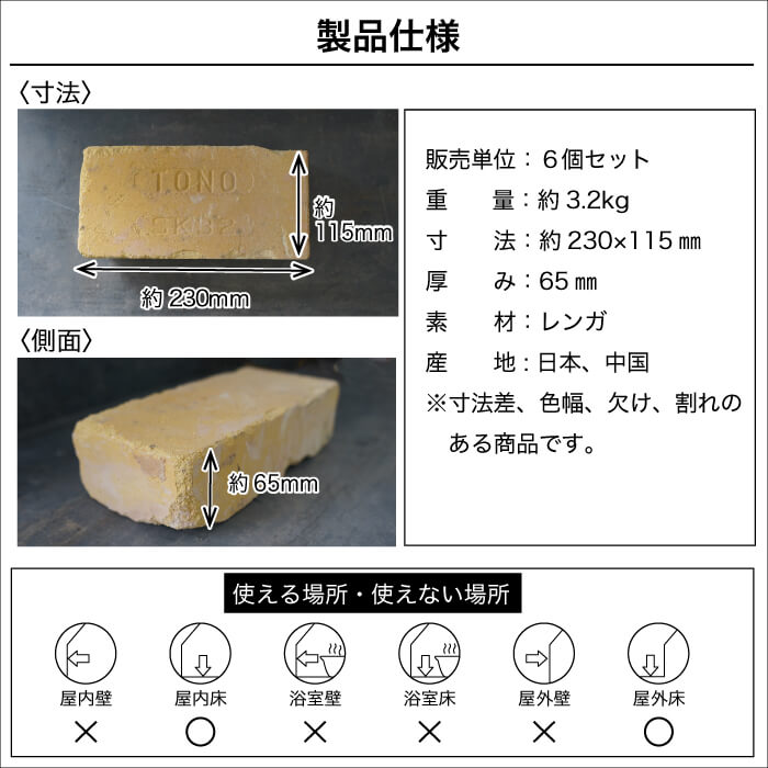 【アンティークレンガ】敷/積みレンガ アンテブリック 002 古レンガ白 6個セット販売