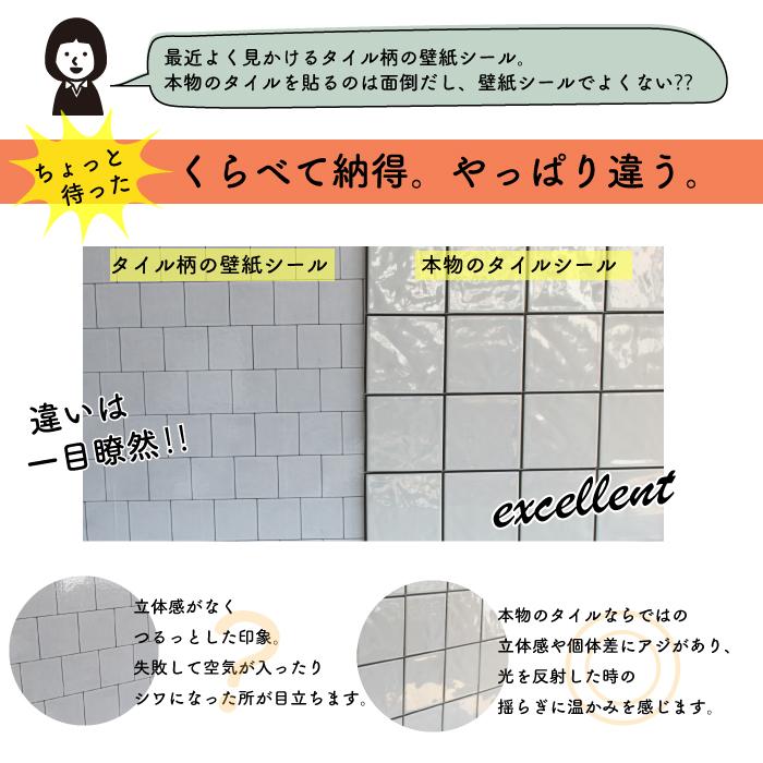 【送料無料半額サンプル】カンパニア タイルシール 1枚(濃淡はお任せ)