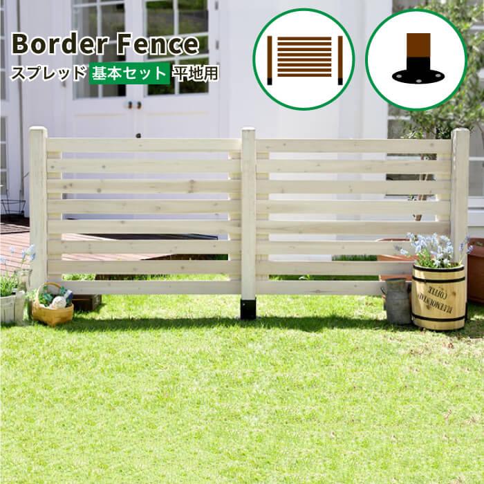 木製フェンス ガーデニング 天然木 木目 人気 おしゃれ おすすめ シンプル (ボーダーフェンス スプレッド基本セット/平地用)メーカー直送代引き不可・送料無料