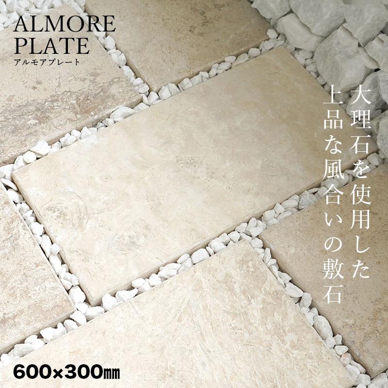 【天然石 ステップストーン】 アルモアプレート 600×300mm 1枚販売