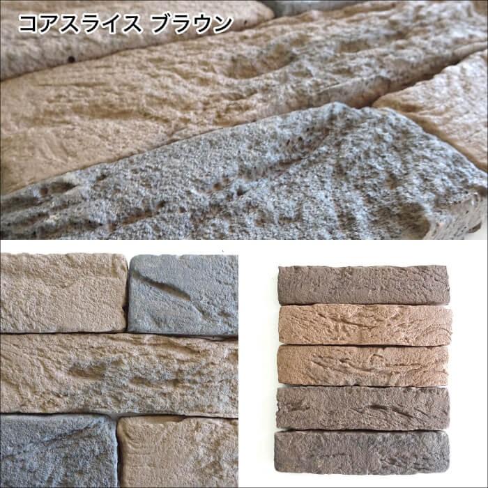 【レンガ調ブリックタイル】コアスライス 全色 ケース販売 送料無料