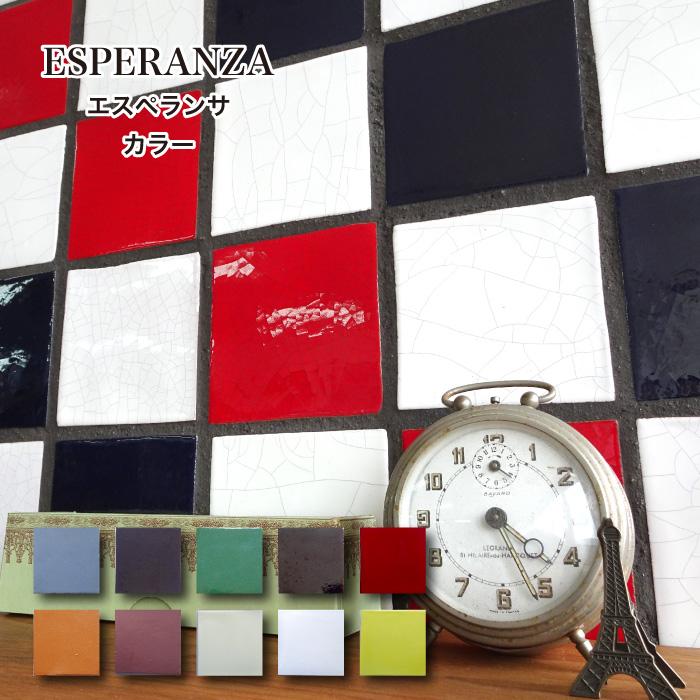 【メキシカンタイル】エスペランサ カラー 017  バラ販売/1枚単位
