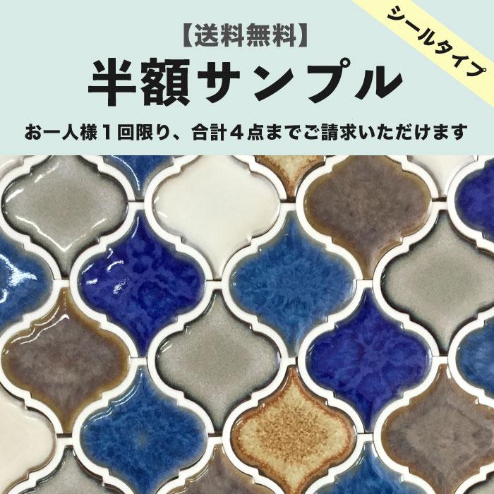 【送料無料半額サンプル】ランタン タイルシール