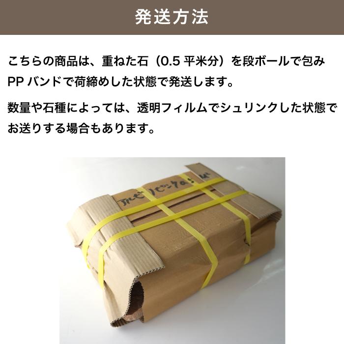 【ストーン石送料無料】乱形天然石 ピエドラシリーズ サンドゴールド 1束販売=0.5平米