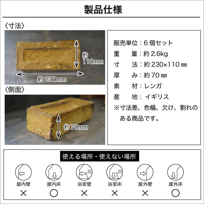 【ハンドメイドレンガ】敷/積みレンガ アンテブリック 117 銀座イエロ 6個セット販売