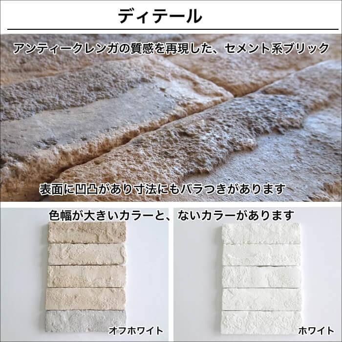 【レンガ調ブリックタイル】コアブリック 全色 ケース販売