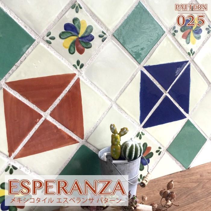 【メキシカンタイル】エスペランサ パターン 025  バラ販売/1枚単位