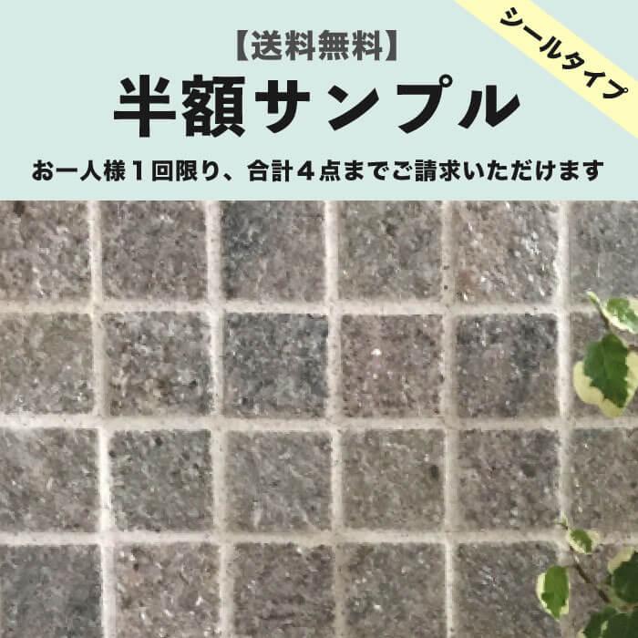 【送料無料半額サンプル】セラミニストーンQRシリーズ タイルシール