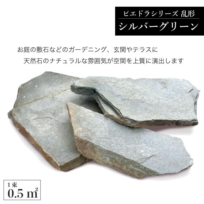 【ストーン石送料無料】乱形天然石 ピエドラシリーズ  シルバーグリーン 1束販売=0.5平米
