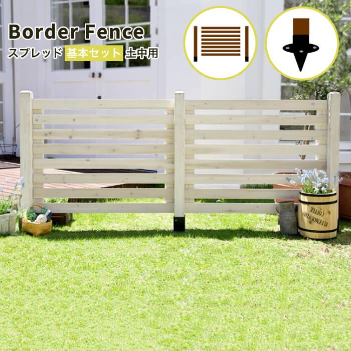 木製フェンス ガーデニング 庭 フ ガーデンオブジェ 天然木 北欧(ボーダーフェンス スプレッド基本セット/土中用)メーカー直送代引き不可・送料無料